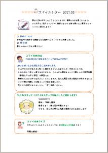 千葉市・四街道市の歯医者さん、会報誌