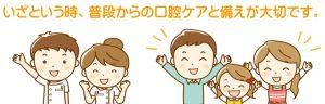 千葉市・四街道市の歯医者さん、いざという時、普段からの口腔ケアと備えが大切です。