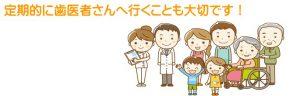 千葉市・四街道市の歯医者さん、定期的に歯医者さんに通い、口腔ケアをすることがとても大切です。