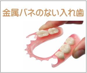 四街道駅近くの歯医者、金属バネのない入れ歯、ノンクラスプデンチャー、ナチュラルデンチャー
